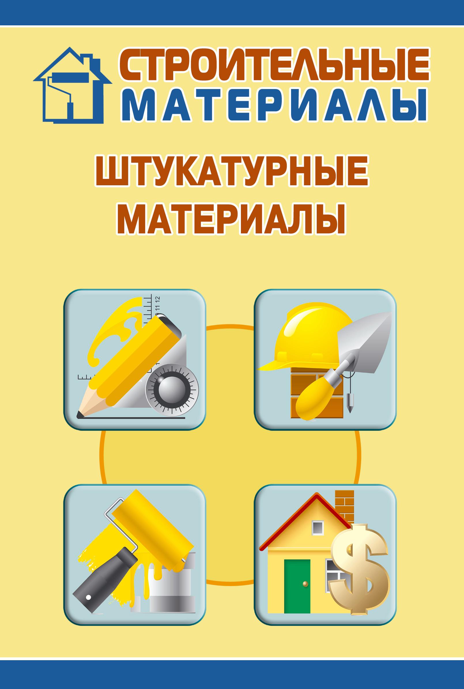 Илья Мельников Штукатурные материалы илья мельников строительные материалы на основе битумов и дегтей