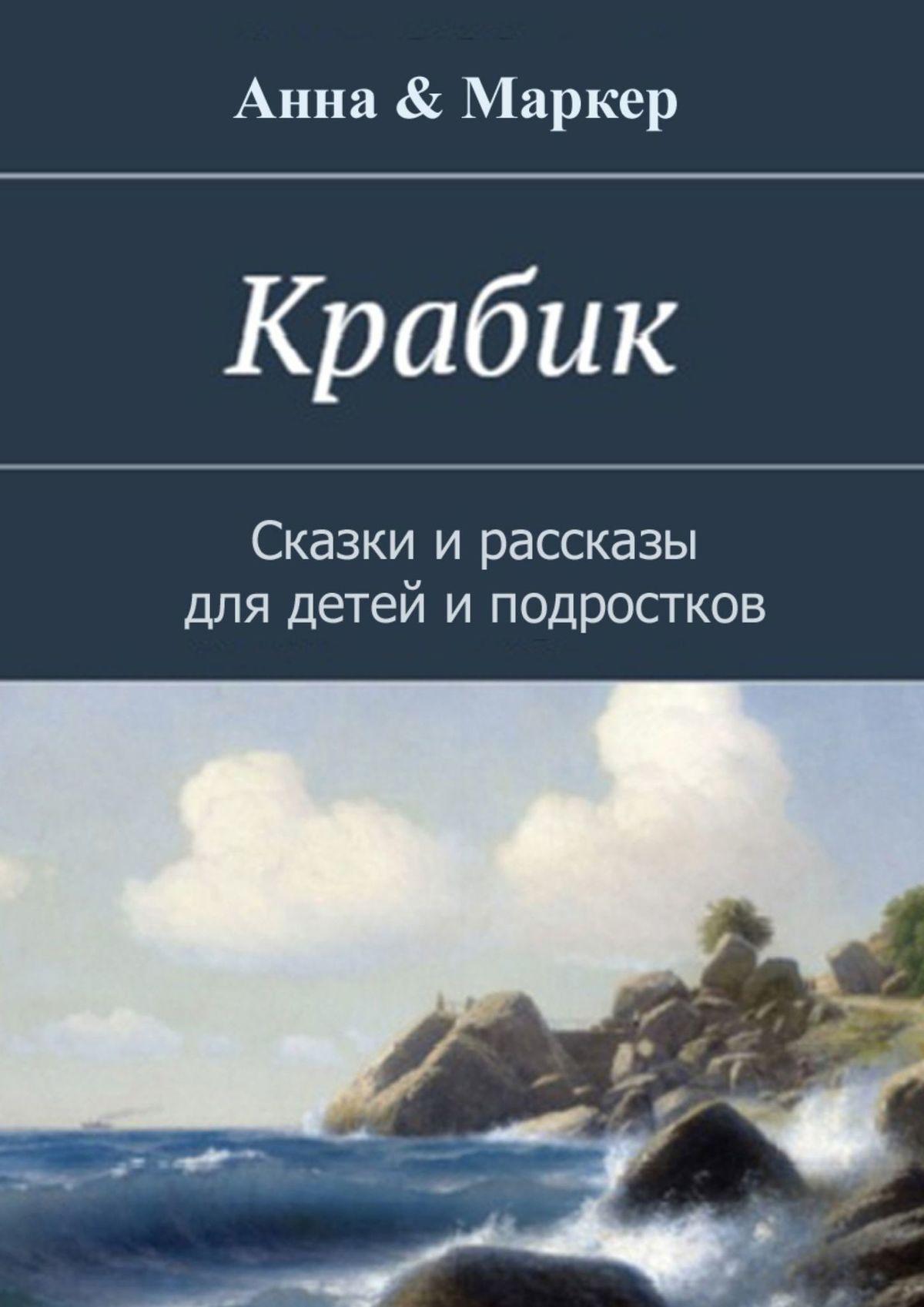 Анна & Маркер Крабик. Сказки и рассказы для детей и подростков отважный крабик