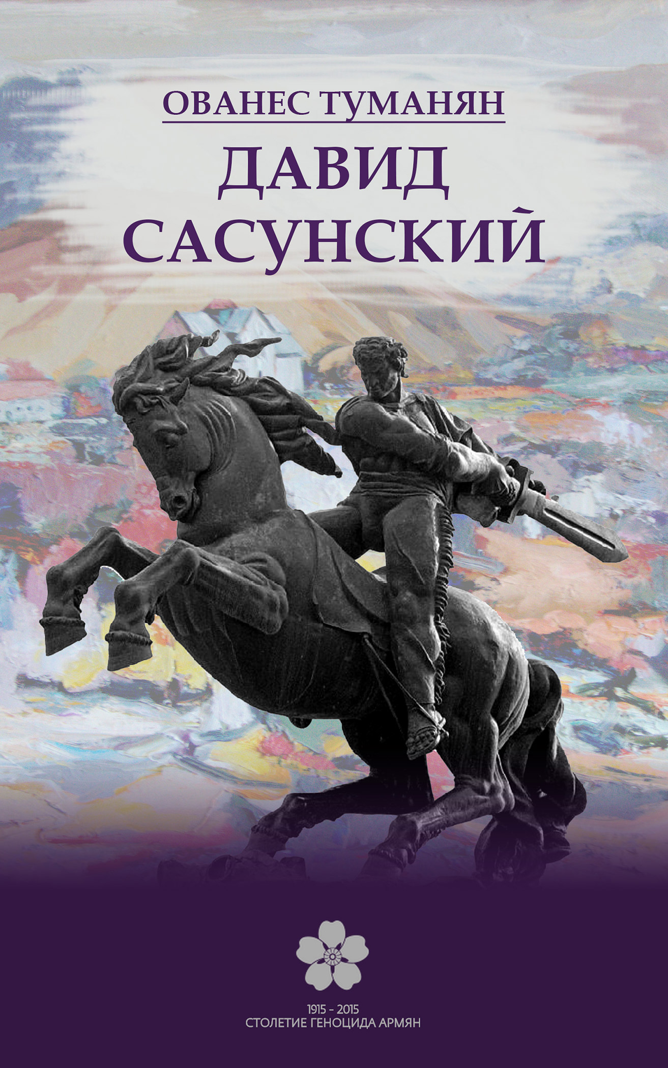 Ованес Туманян Давид Сасунский бра ambiente navarra 02228 1 wp