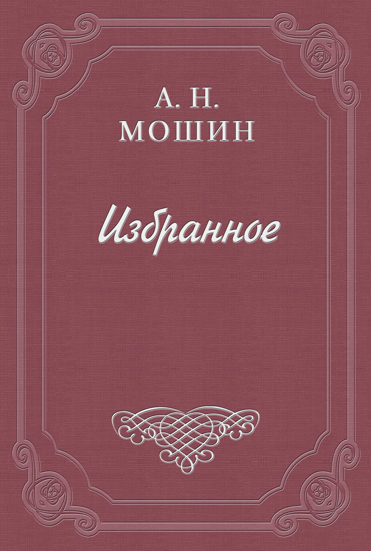 Алексей Мошин Случай алексей мошин случай page 4 page 2 page 4