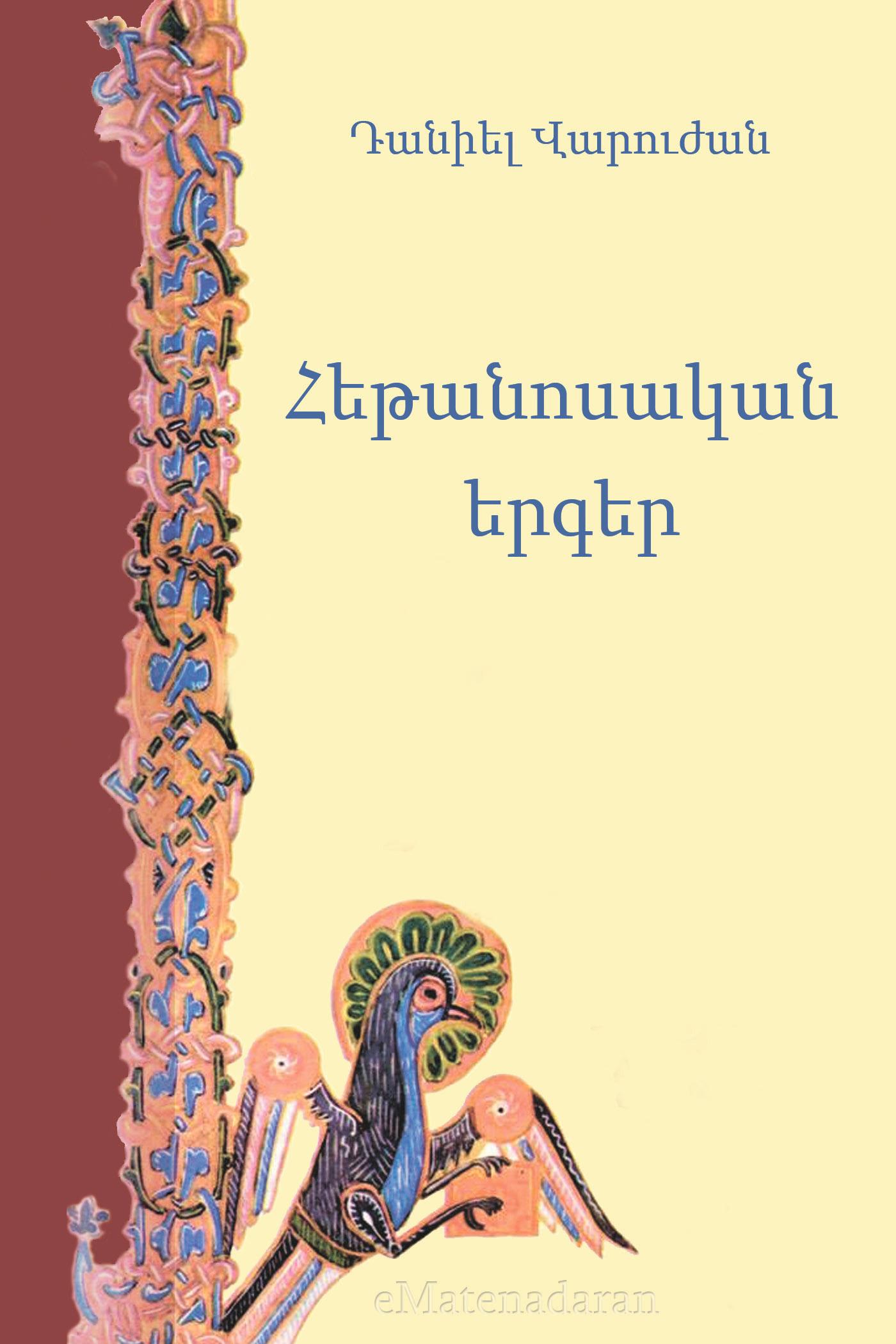 Դանիել Վարուժան Հեթանոսական երգեր աղայան ղազարոս անահիտ