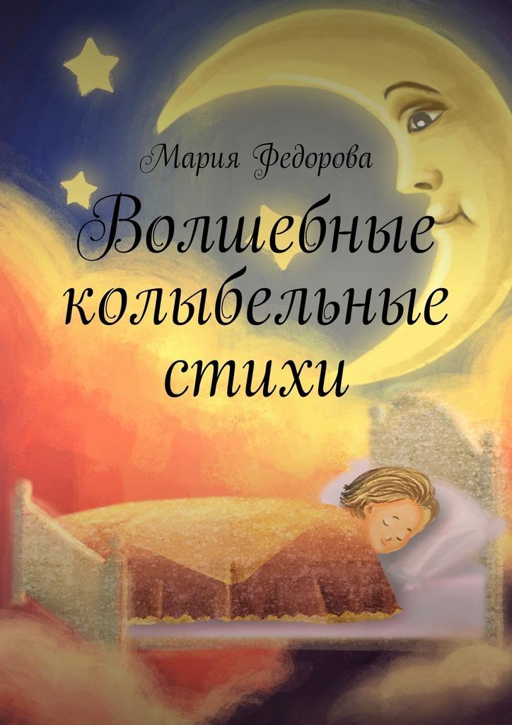 Мария Андреевна Федорова Волшебные колыбельные стихи колыбельные