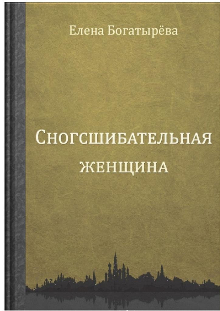 Елена Богатырева Сногсшибательная женщина стоимость