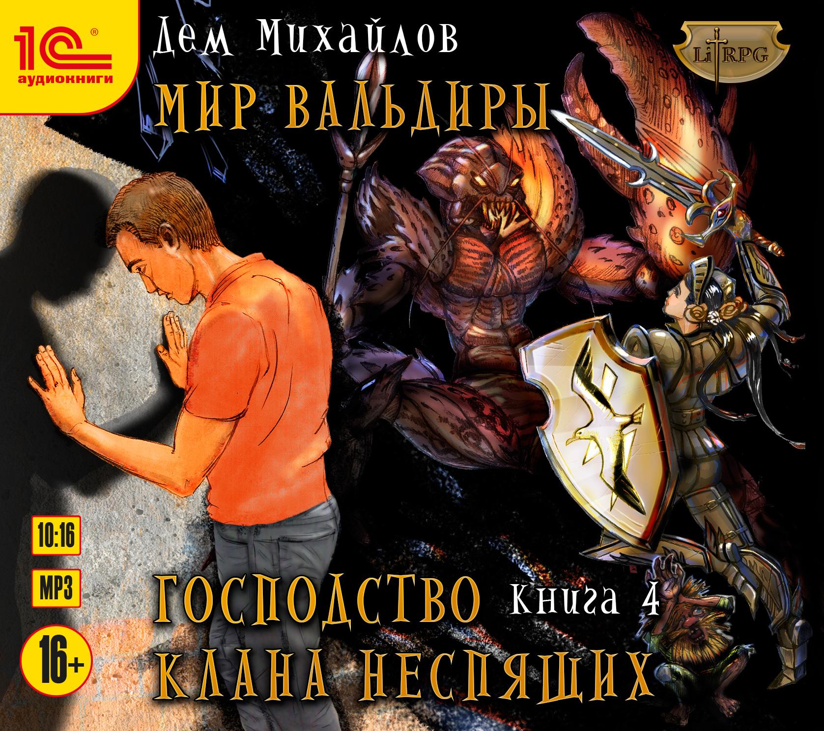 Дем Михайлов Господство клана Неспящих. Книга 4