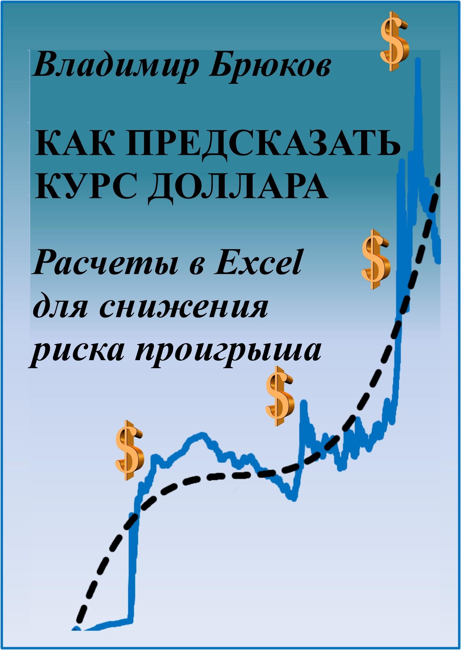 цена Владимир Георгиевич Брюков Как предсказать курс доллара. Расчеты в Excel для снижения риска проигрыша онлайн в 2017 году