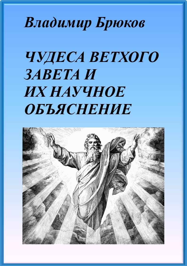 Владимир Георгиевич Брюков Чудеса Ветхого Завета и их научное объяснение ясонов м библейские предания ветхий завет