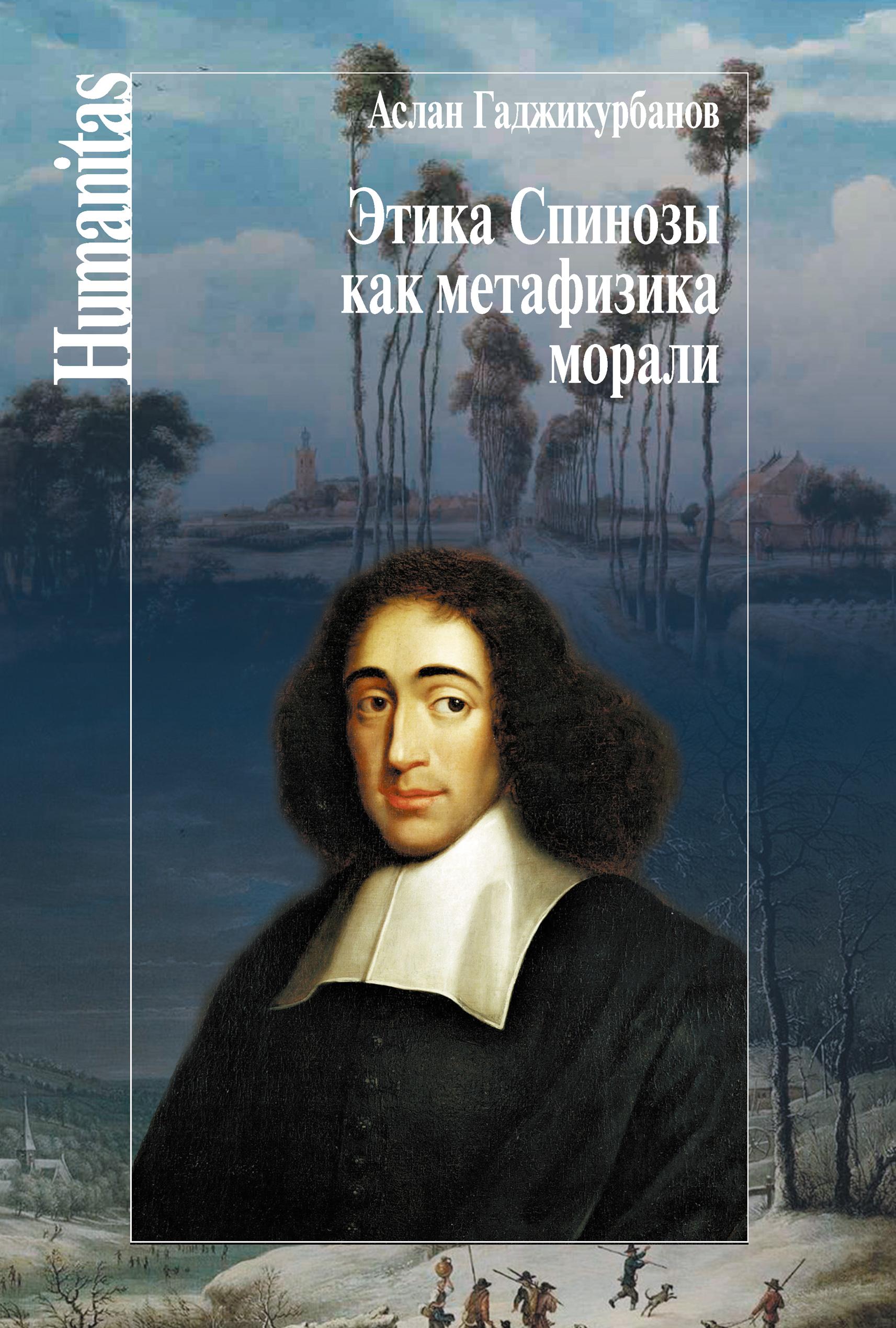 Аслан Гаджикурбанов Этика Спинозы как метафизика морали гаджикурбанов а этика спинозы как метафизика морали