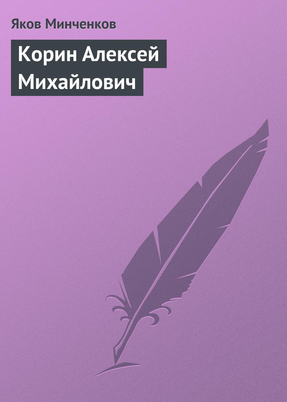 Яков Минченков Корин Алексей Михайлович а м корин