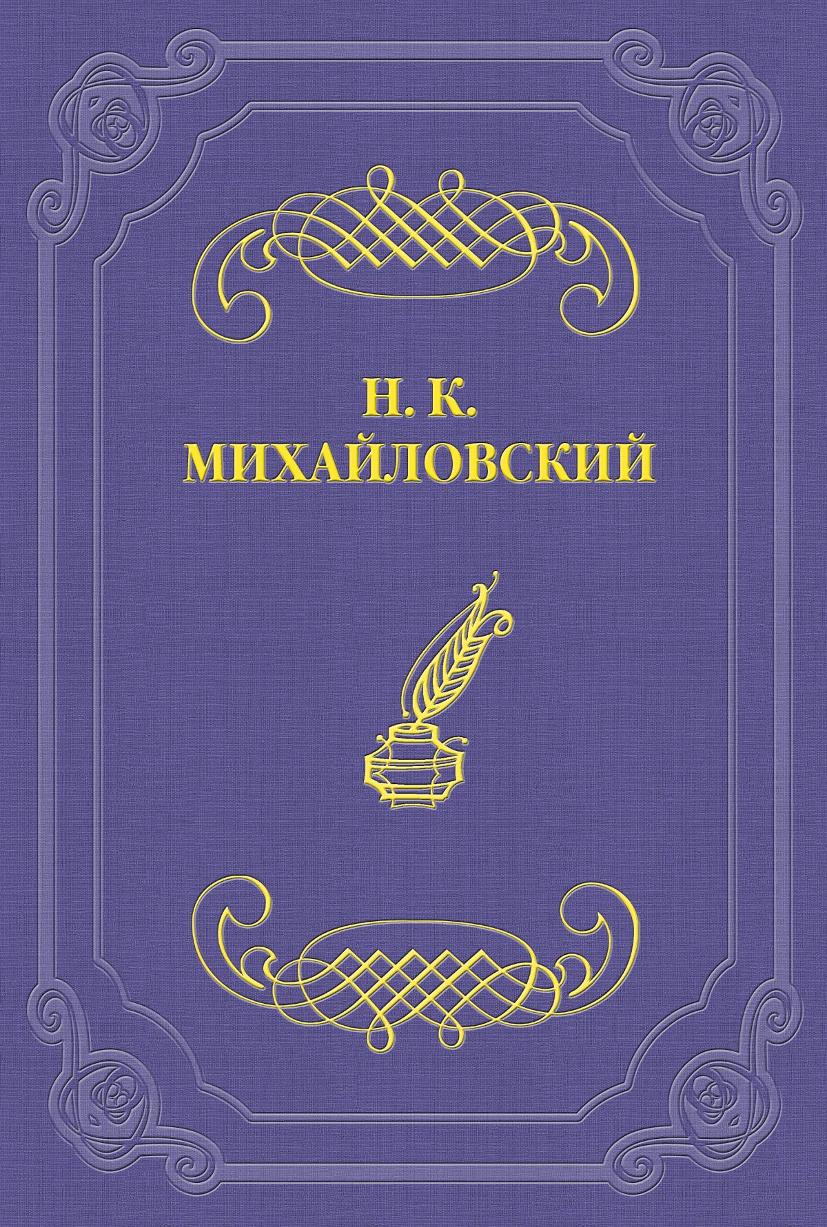 Николай Михайловский Кое-что о г-не Чехове николай михайловский гамлетизированные поросята