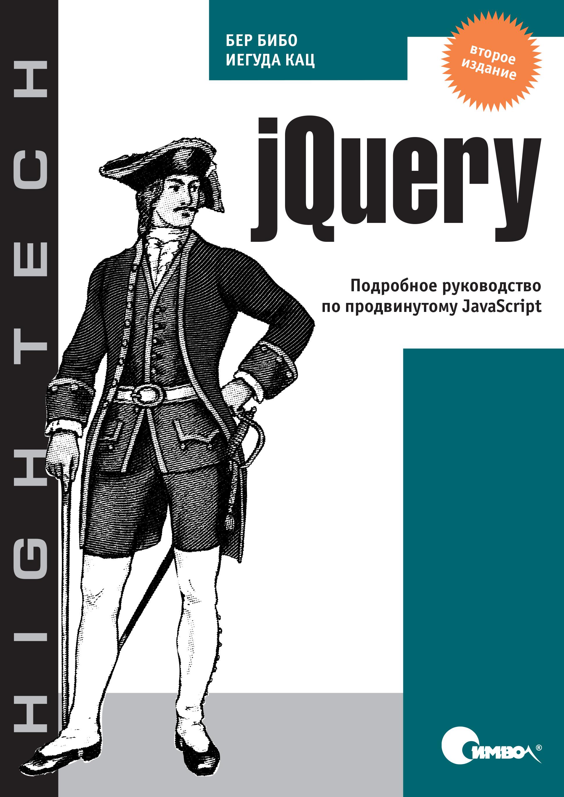 Бер Бибо jQuery. Подробное руководство по продвинутому JavaScript. 2-е издание