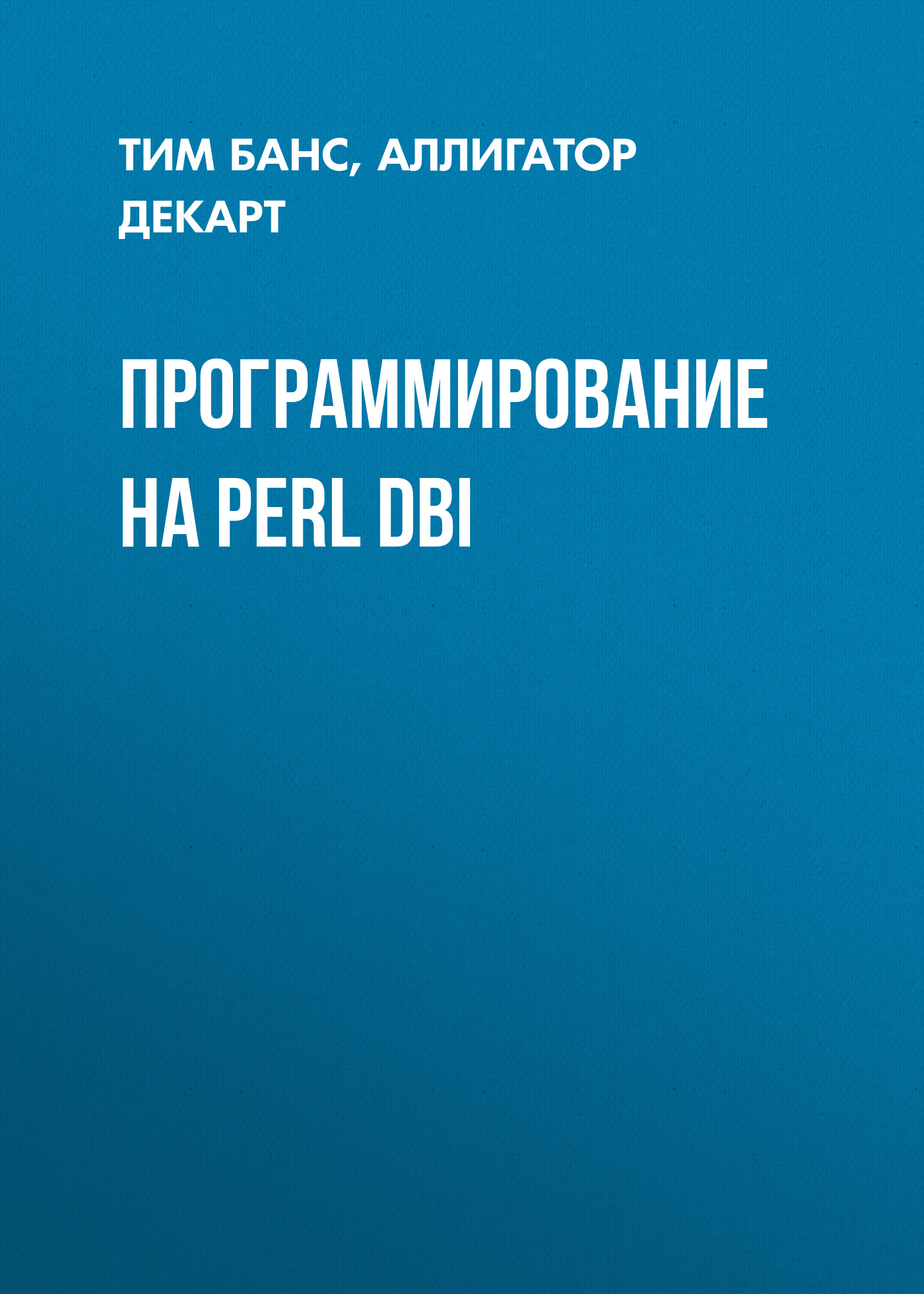все цены на Аллигатор Декарт Программирование на Perl DBI