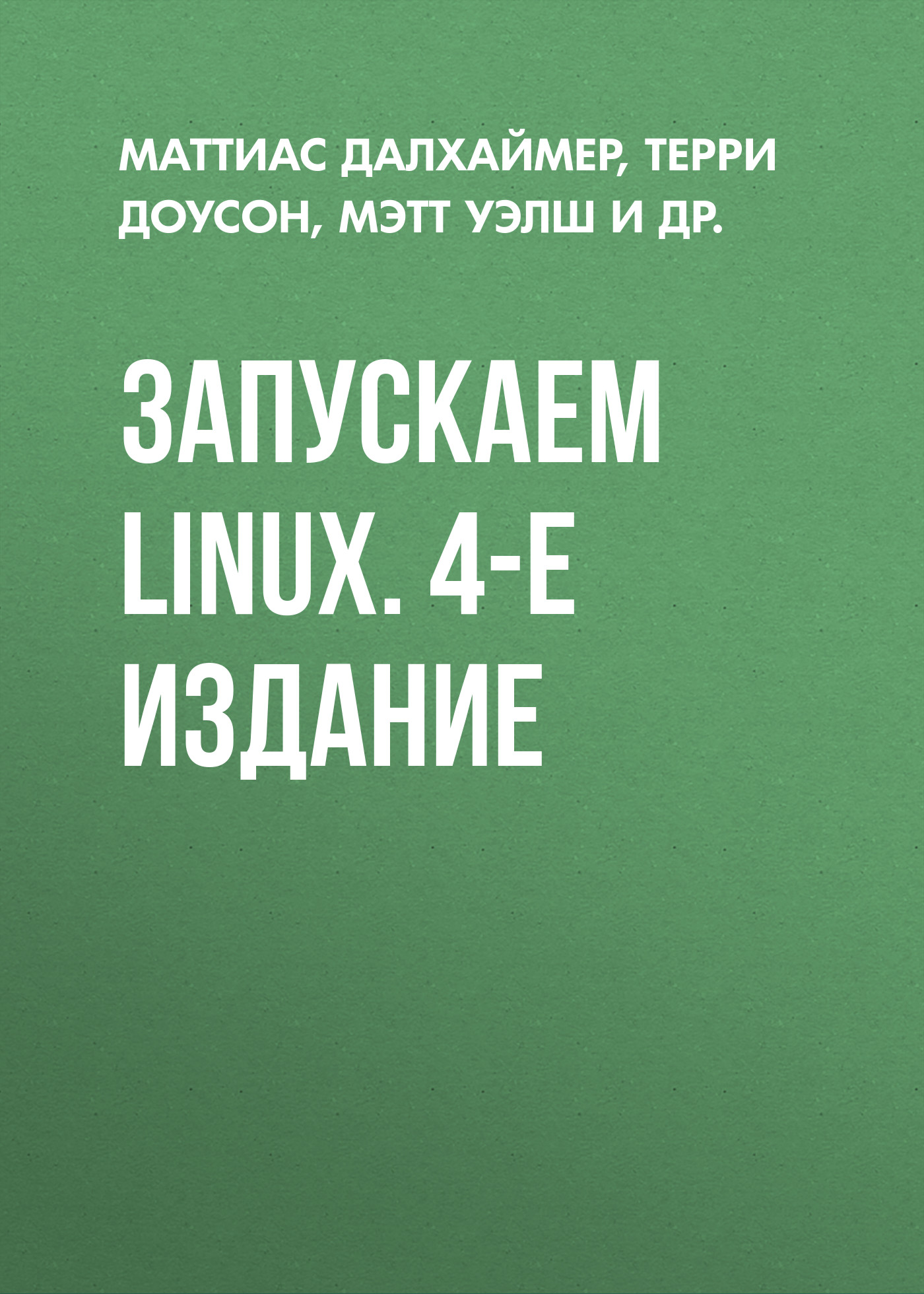 цена на Маттиас Далхаймер Запускаем Linux. 4-е издание