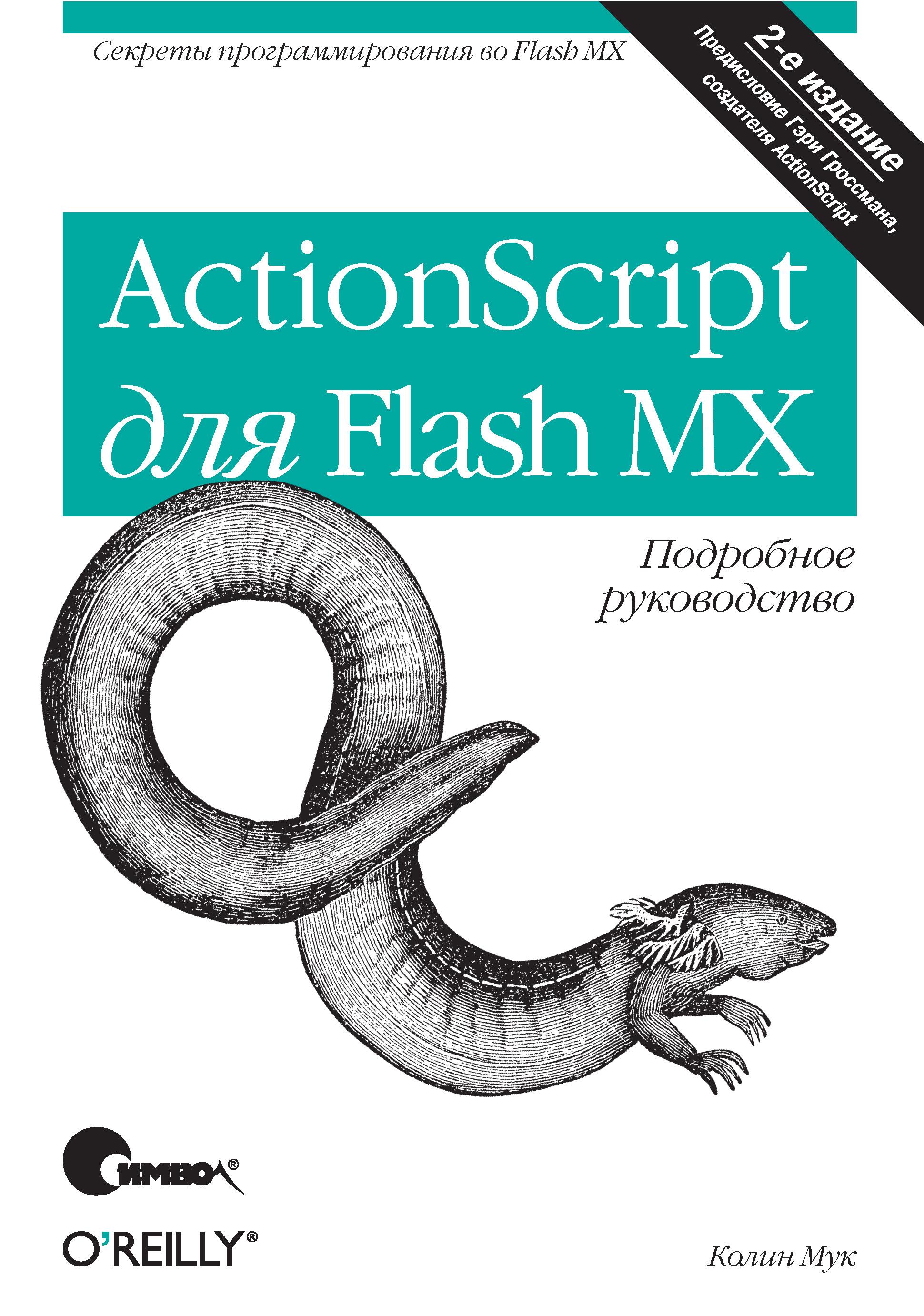 Колин Мук ActionScript для Flash MX. Подробное руководство. 2-е издание владимир дронов macromedia flash mx