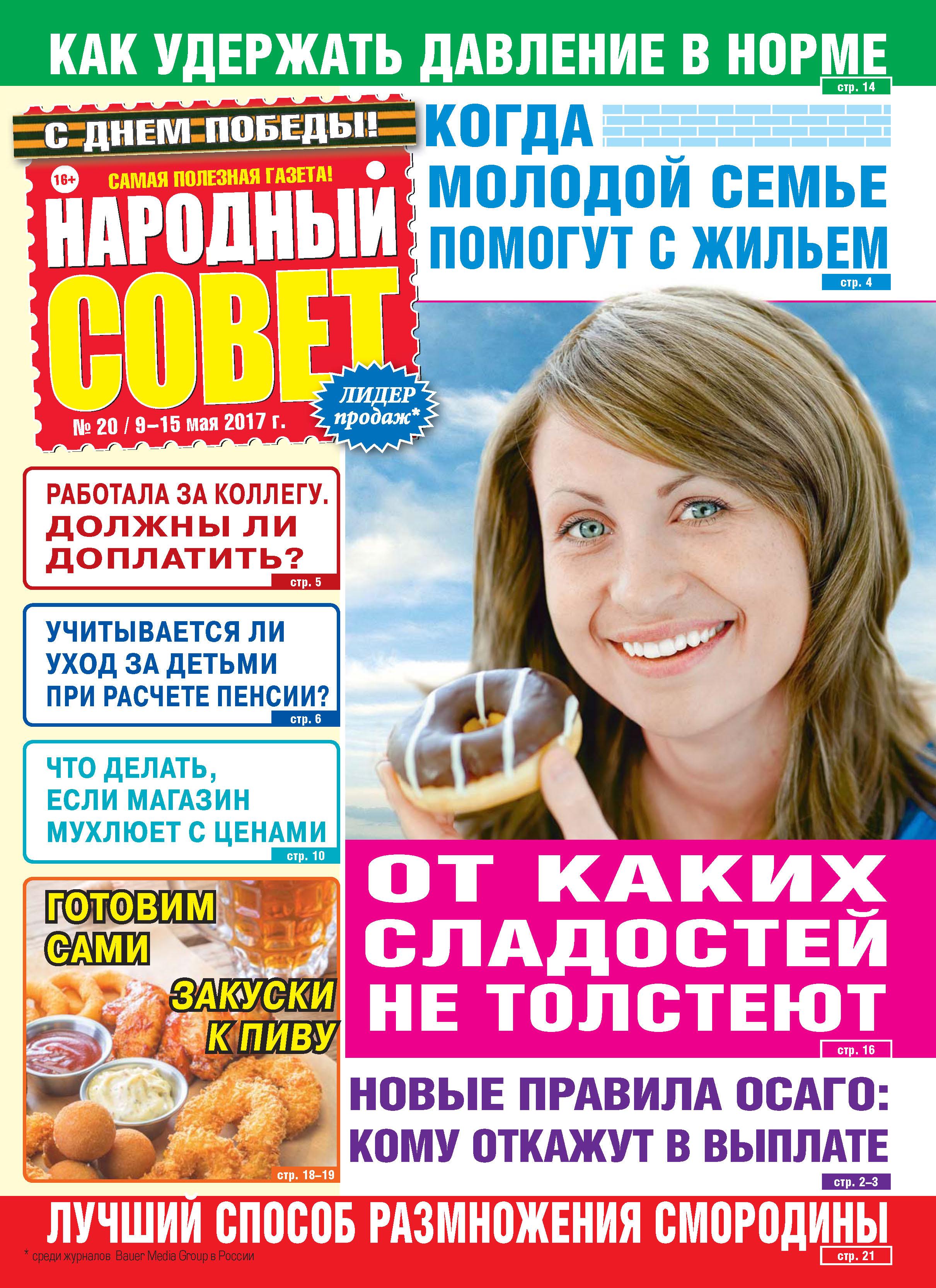 Народный совет №20/2017
