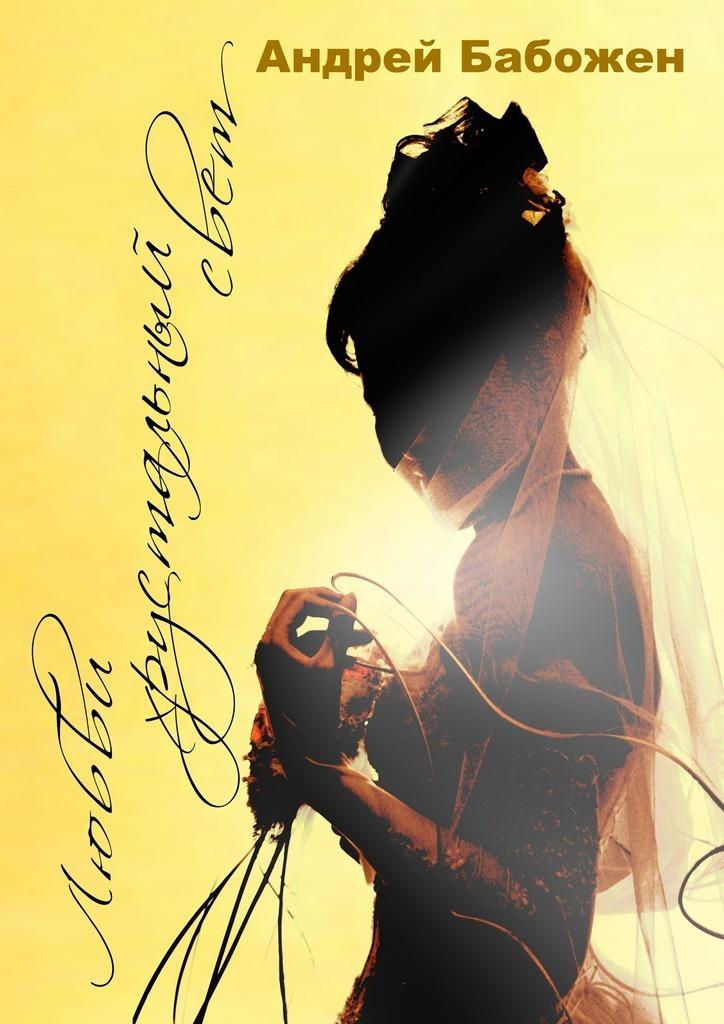 Андрей Бабожен Любви хрустальный свет. Стихи. 2-е издание, исправленное мультиварка скороварка коптильня ves sk a80