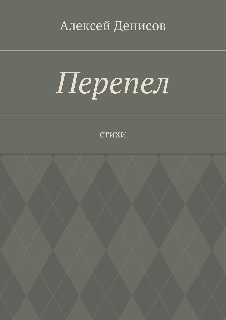 все цены на Алексей Викторович Денисов Перепел. Стихи онлайн