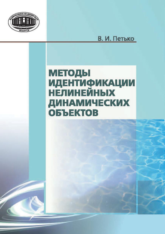 В. И. Петько Методы идентификации нелинейных динамических объектов