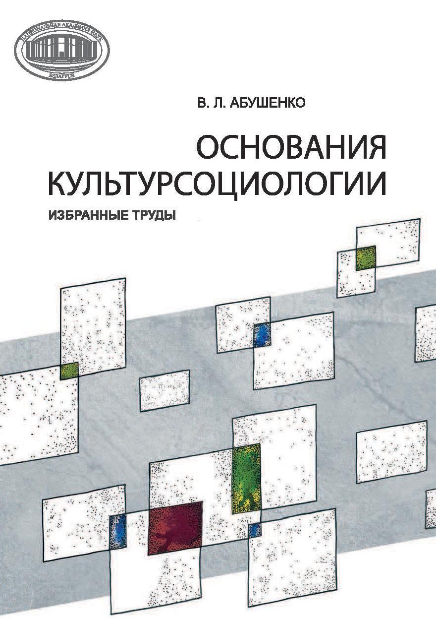 В. Л. Абушенко Основания культурсоциологии. Избранные труды цена в Москве и Питере