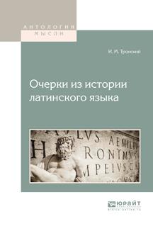 Иосиф Моисеевич Тронский Очерки из истории латинского языка