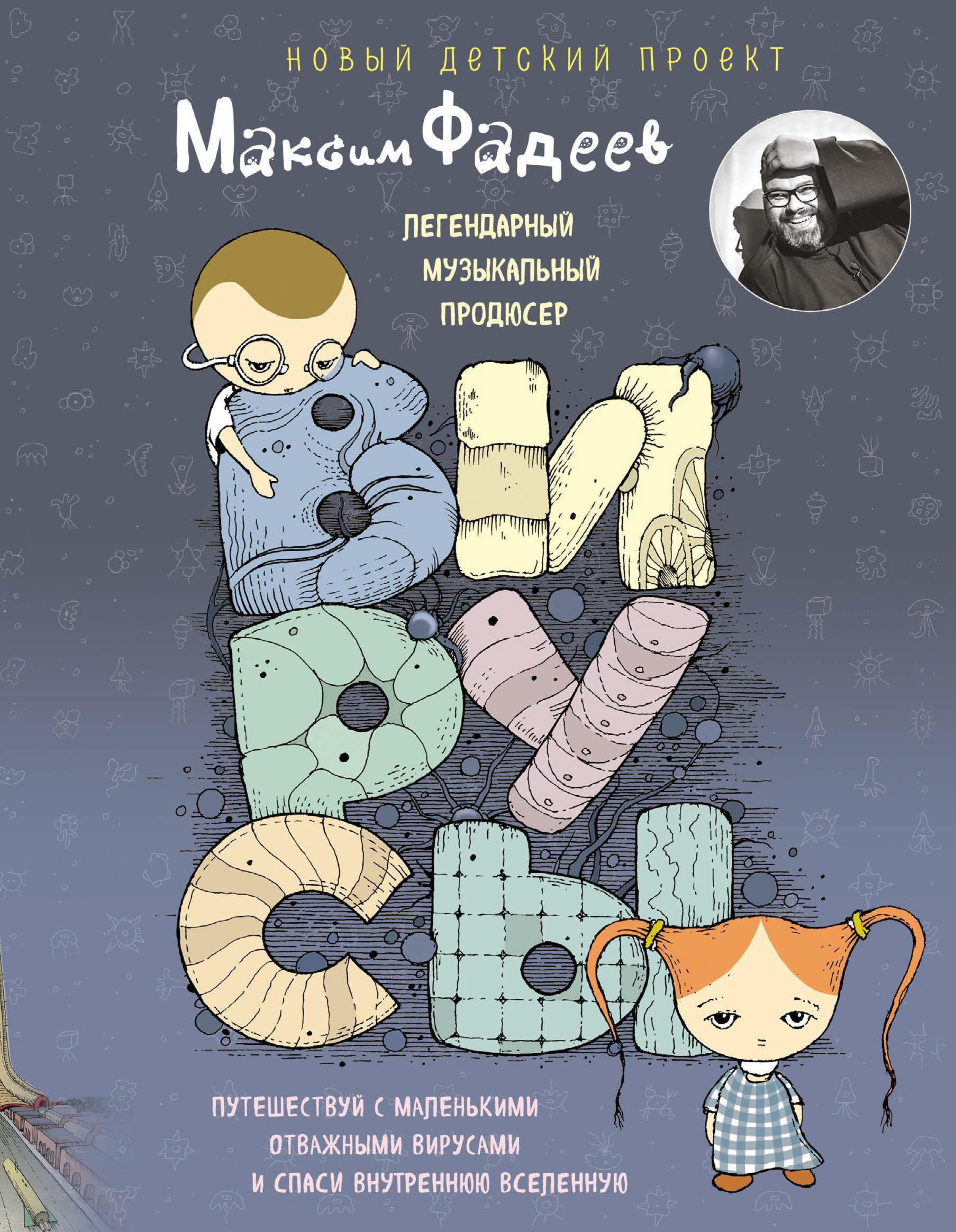 Максим Фадеев Вирусы как уничтожить вселенную и еще 34 интересных способа применения физики