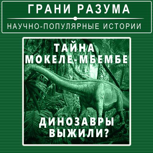 цена на Анатолий Стрельцов Тайна Мокеле-мбембе. Динозавры выжили?