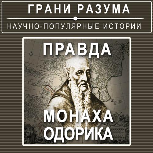 Анатолий Стрельцов Правда монаха Одорика