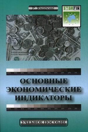 фото обложки издания Основные экономические индикаторы. Учебное пособие