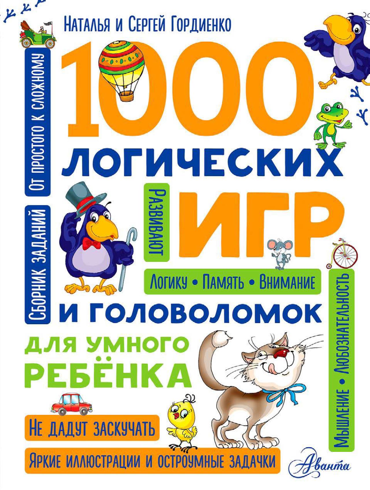 Сергей Гордиенко 1000 логических игр и головоломок для умного ребенка цена