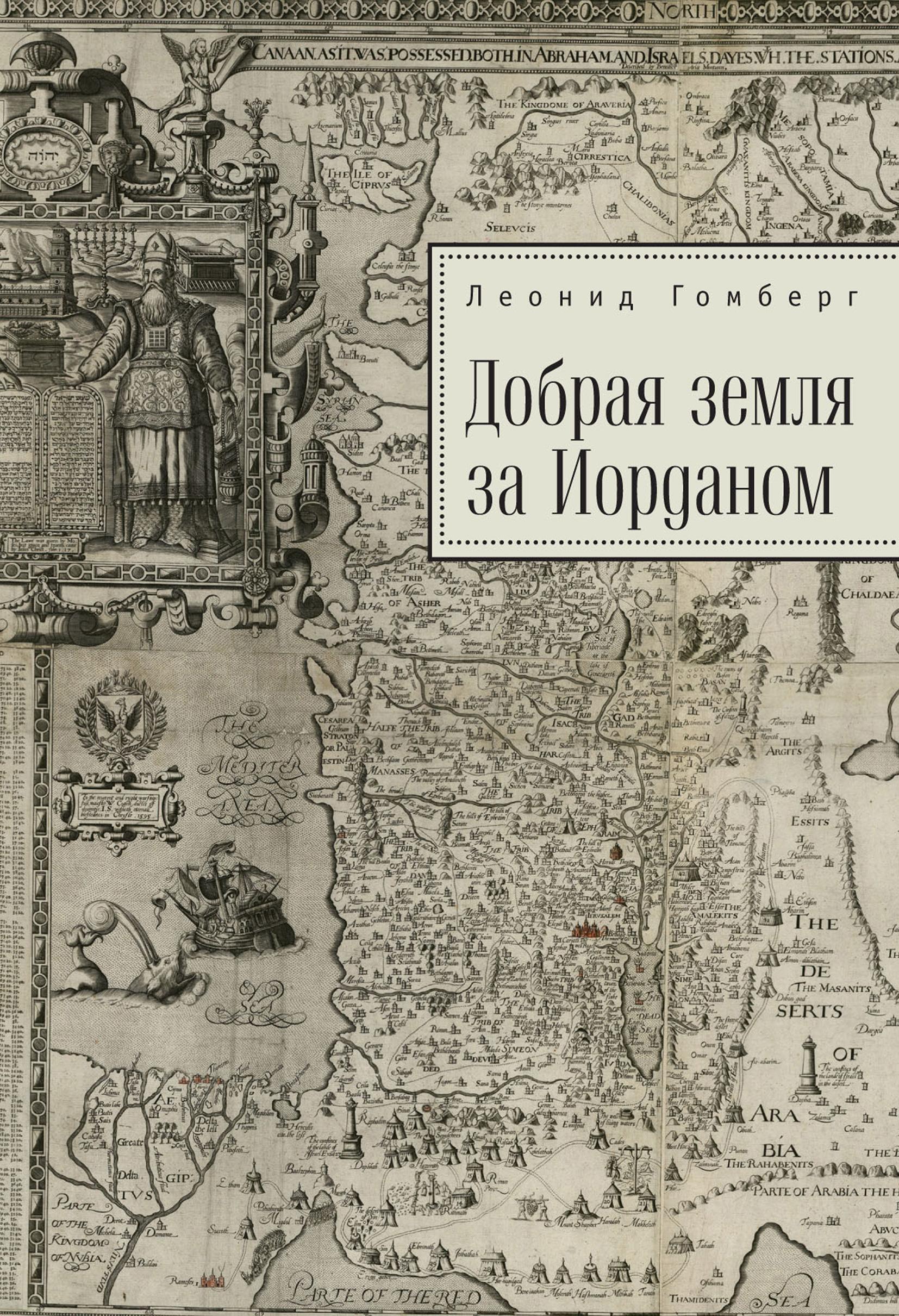 Леонид Гомберг Добрая земля за Иорданом гомберг л израиль и фараон секреты библейской истории