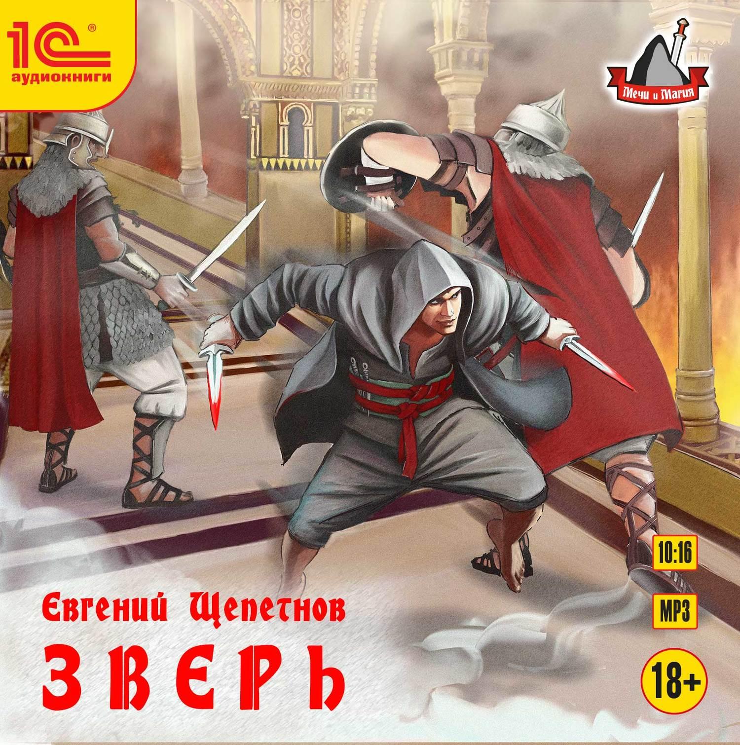 Евгений Щепетнов Зверь цена 2017