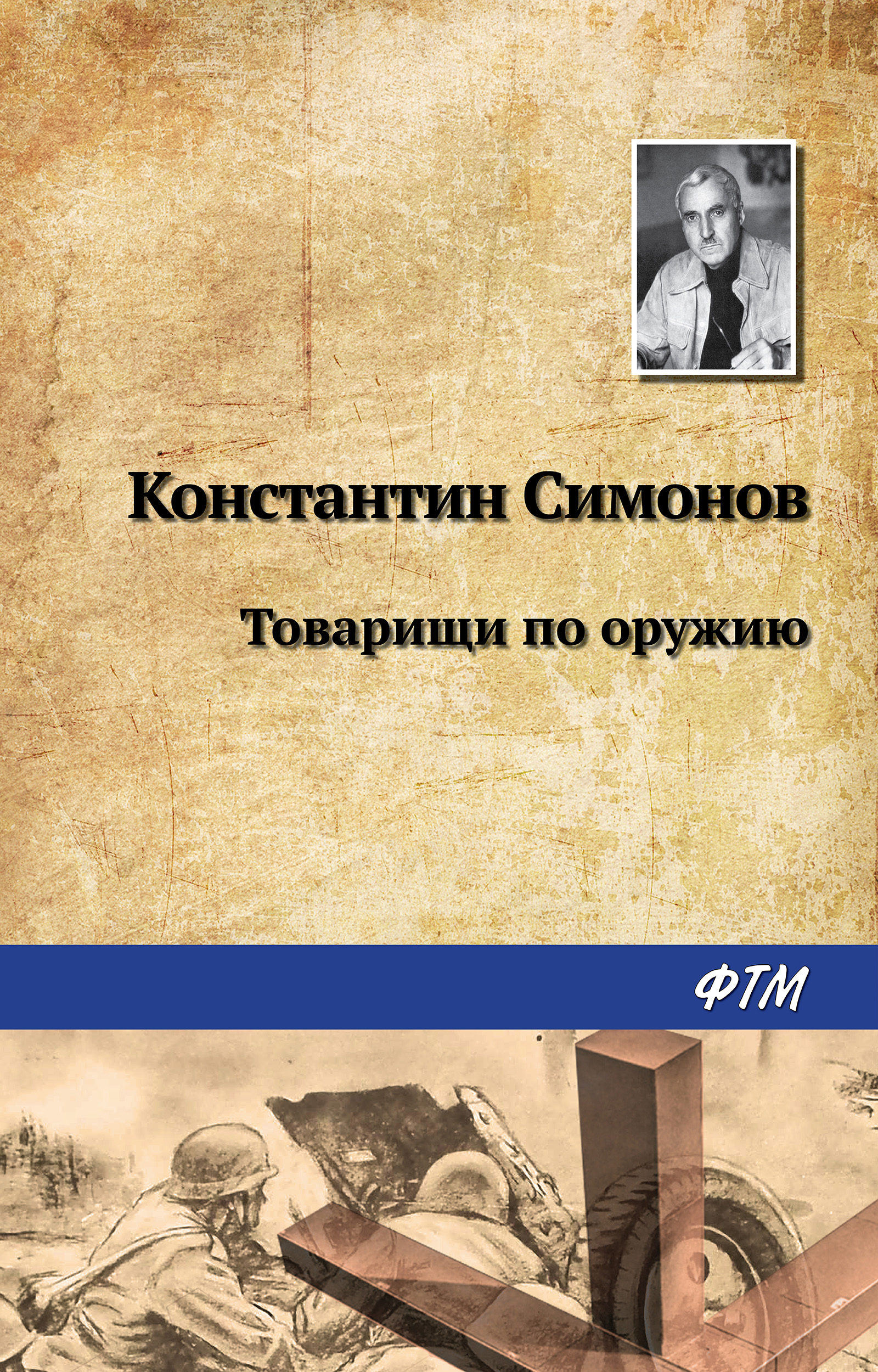 все цены на Константин Симонов Товарищи по оружию