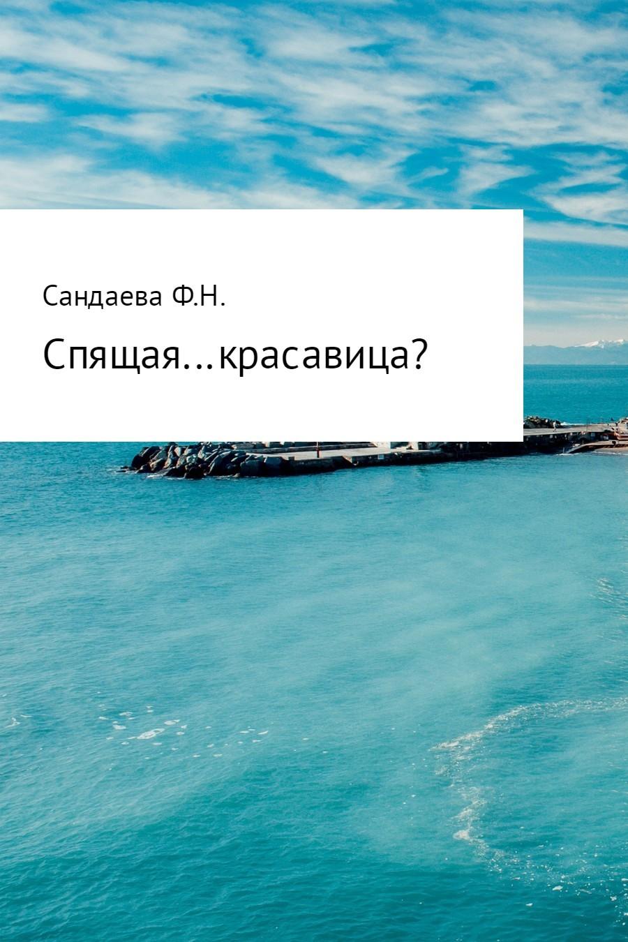 Ферина Намровна Сандаева Спящая… красавица?