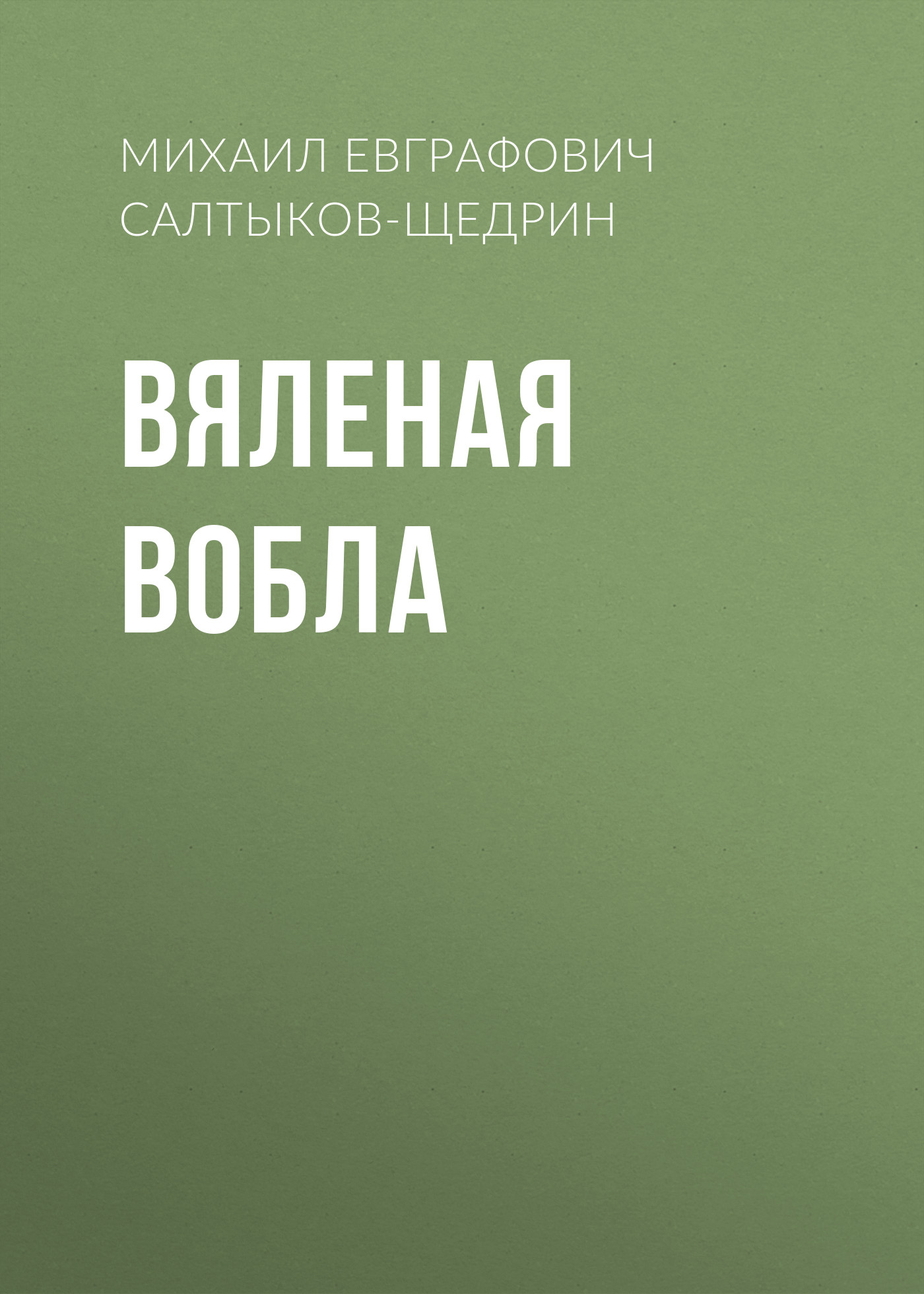 Михаил Салтыков-Щедрин Вяленая вобла