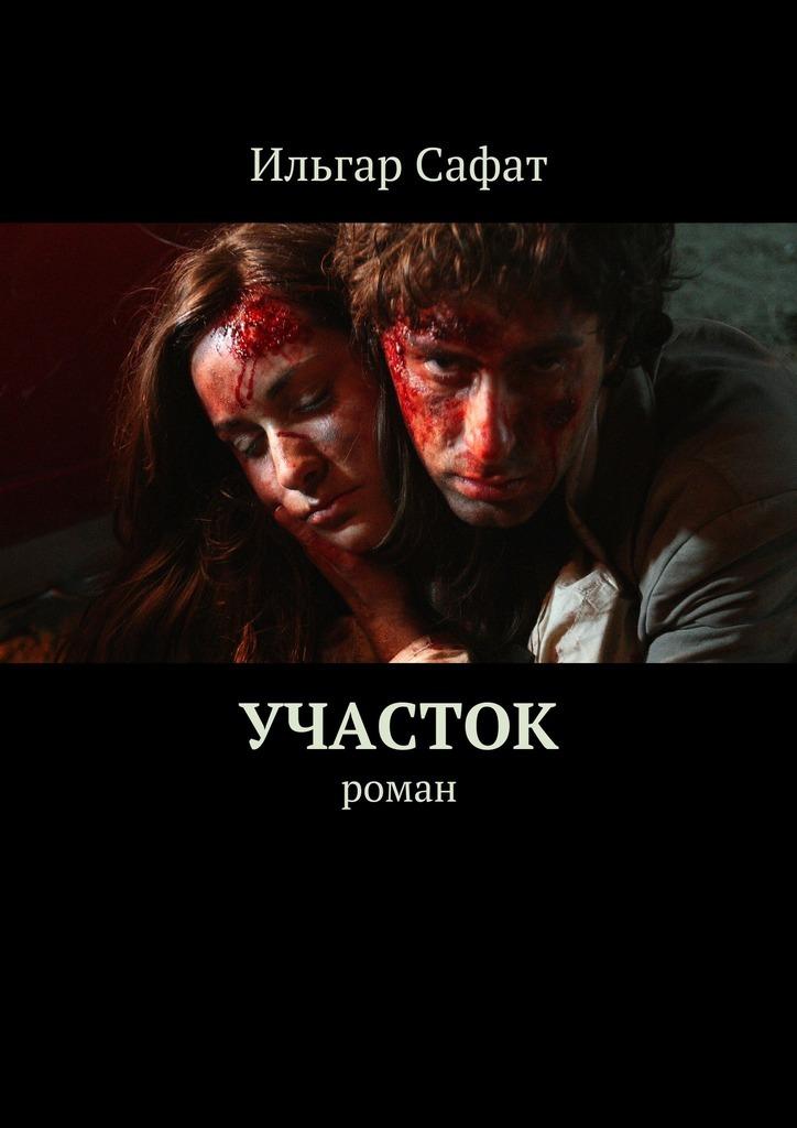 Ильгар Сафат . Роман