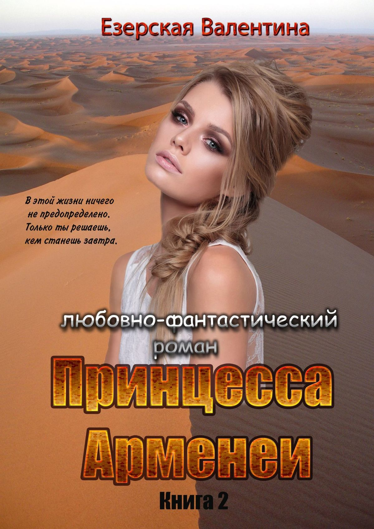 Валентина Езерская Принцесса Арменеи. Книга 2. Серия: Идеальный треугольник