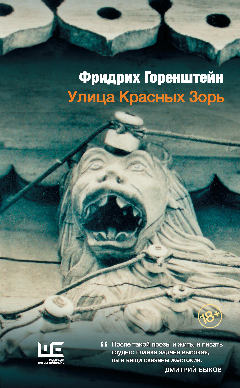 Фридрих Горенштейн Улица Красных Зорь (сборник) горенштейн ф место