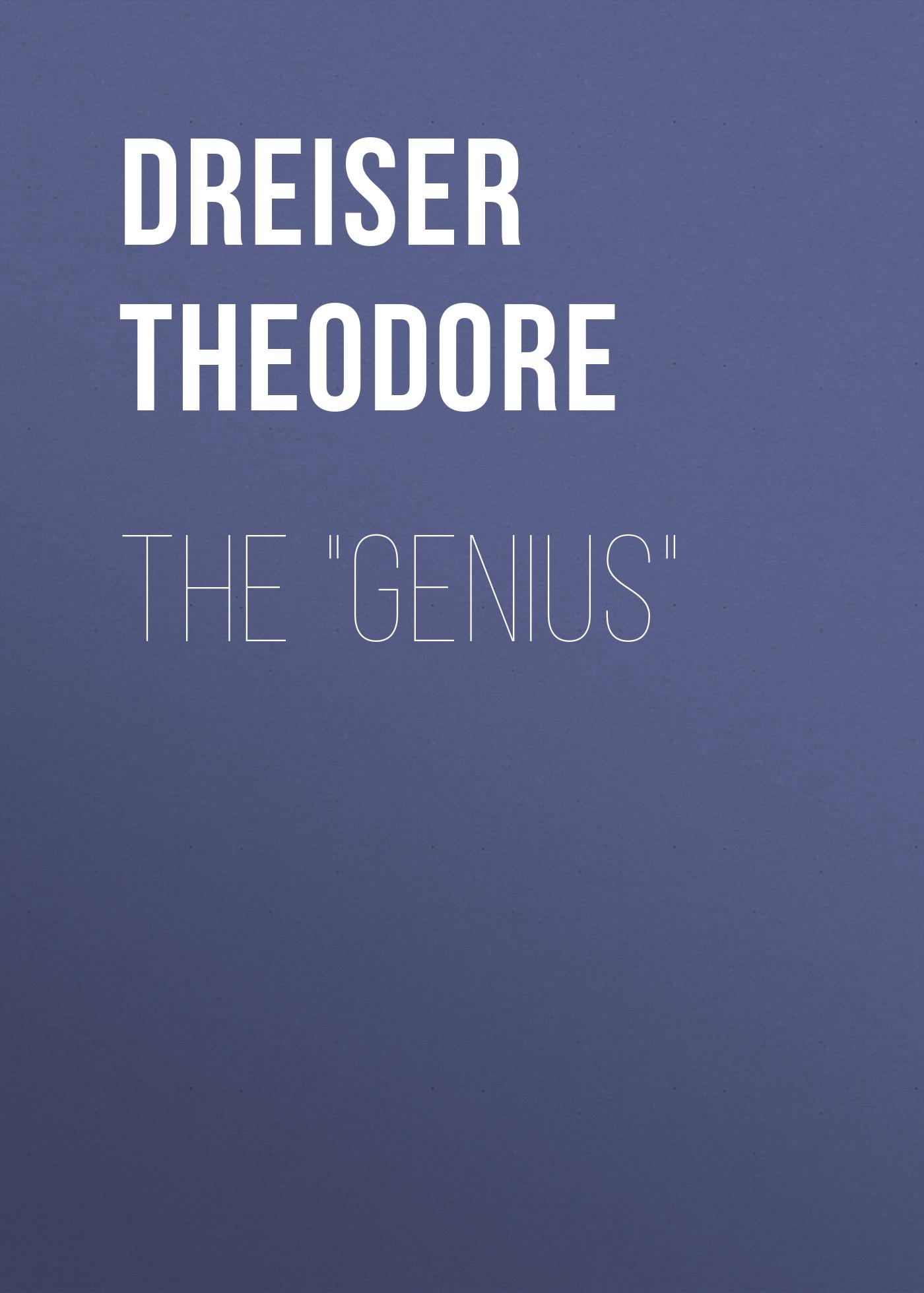 Теодор Драйзер The Genius obamacare for the genius