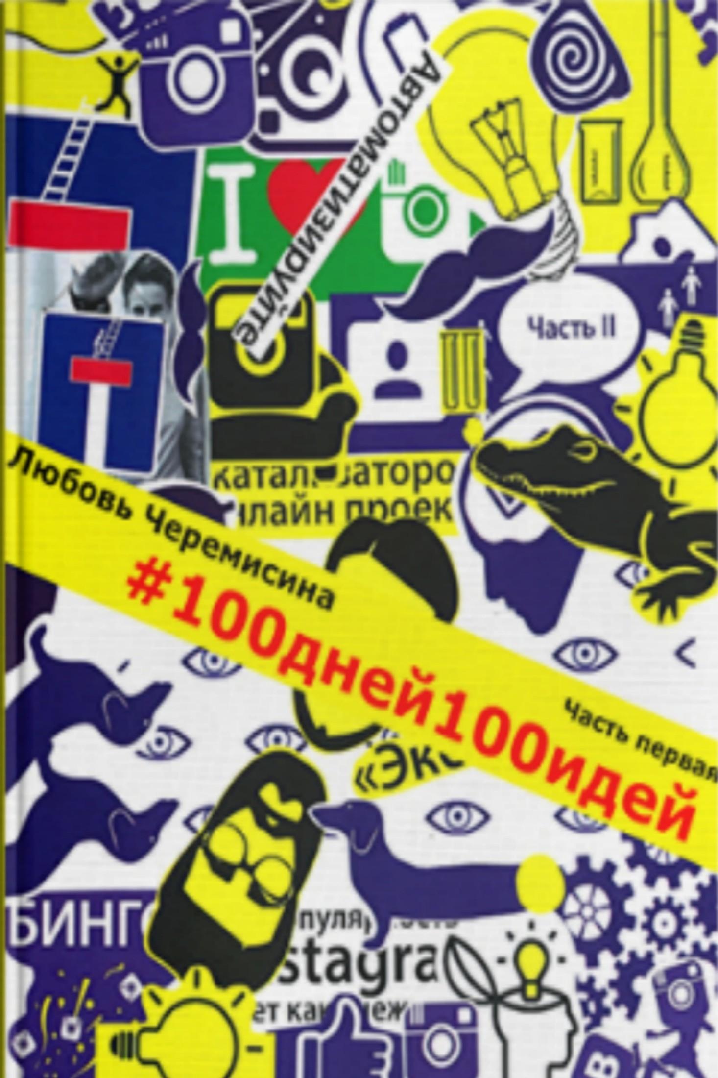 Любовь Черемисина 100 дней 100 идей. Часть 1