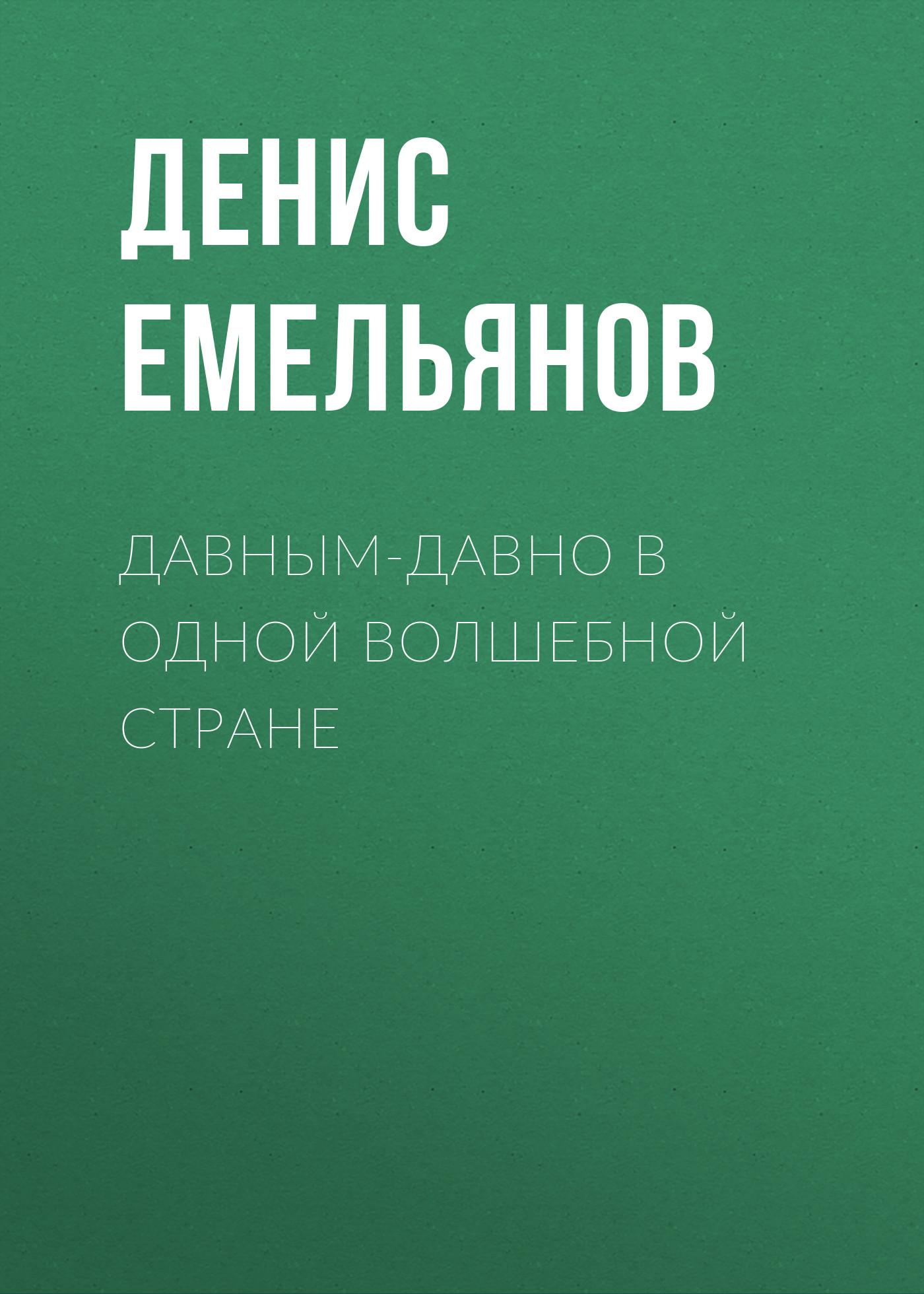 Денис Емельянов Давным-давно в одной волшебной стране денис емельянов сказка о африке и четырёх будильниках