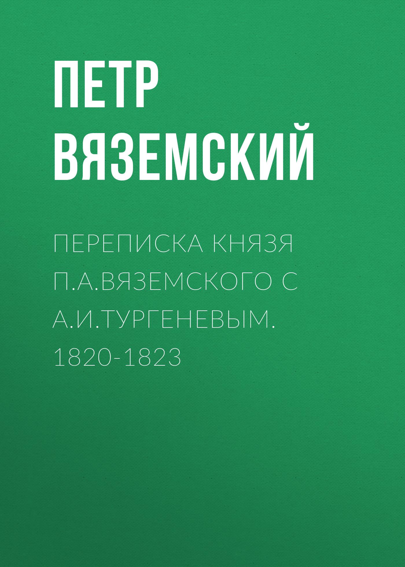Переписка князя П.А.Вяземского с А.И.Тургеневым. 1820-1823