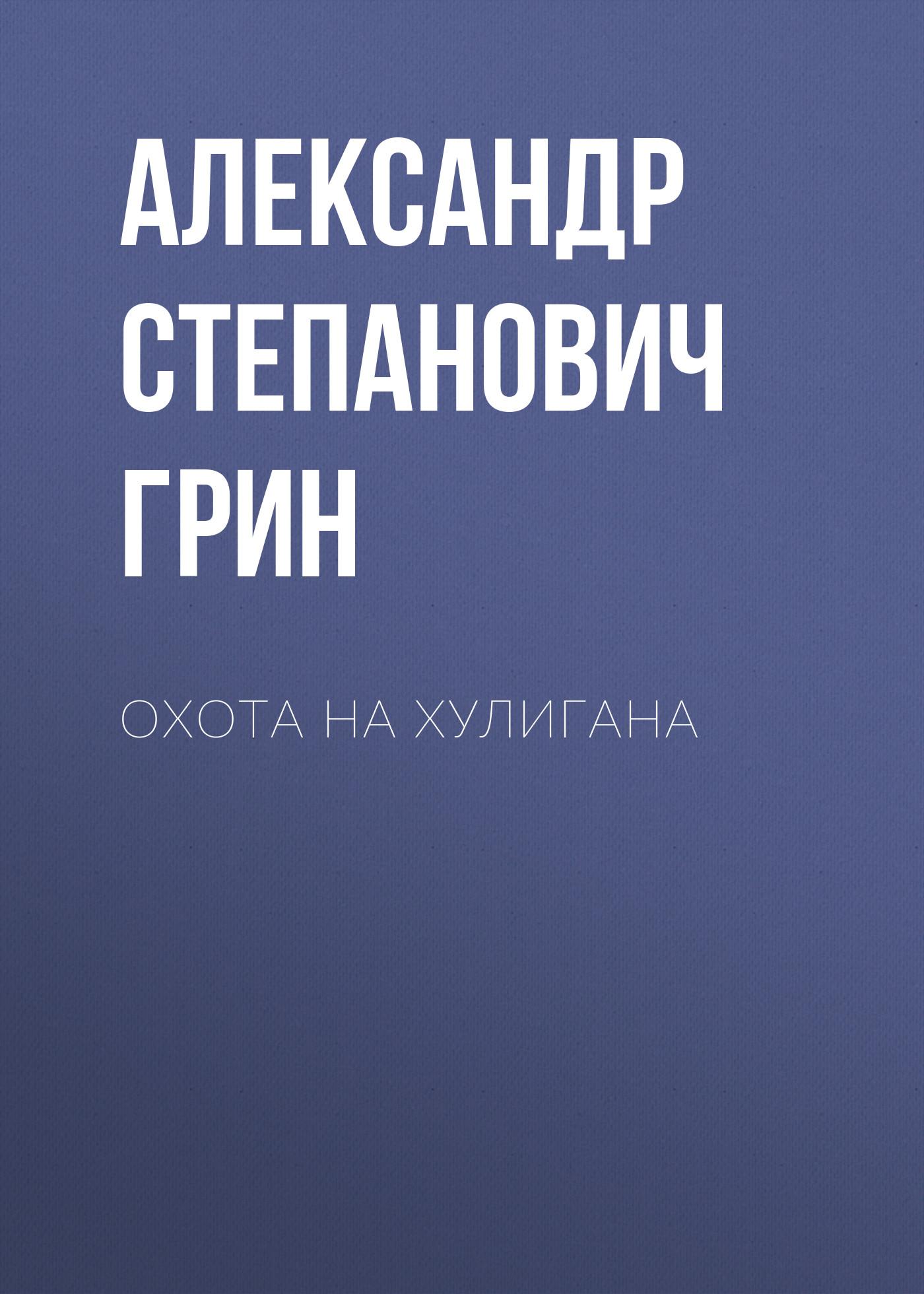купить Александр Грин Охота на хулигана по цене 59 рублей