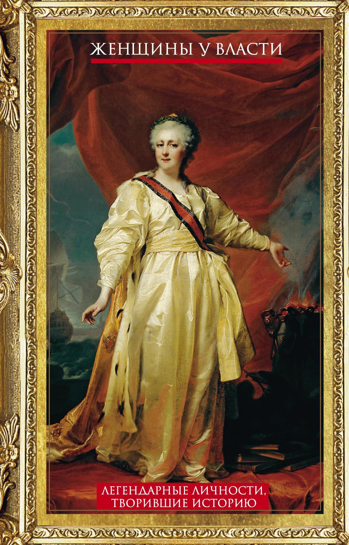 Отсутствует Женщины у власти. Легендарные личности, творившие историю женщины у власти легендарные личности творившие историю