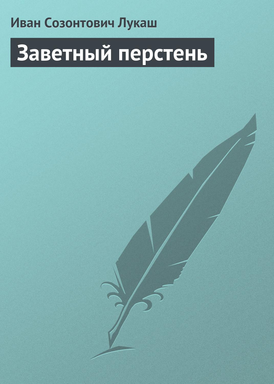 Иван Созонтович Лукаш Заветный перстень князева а перстень александра пушкина