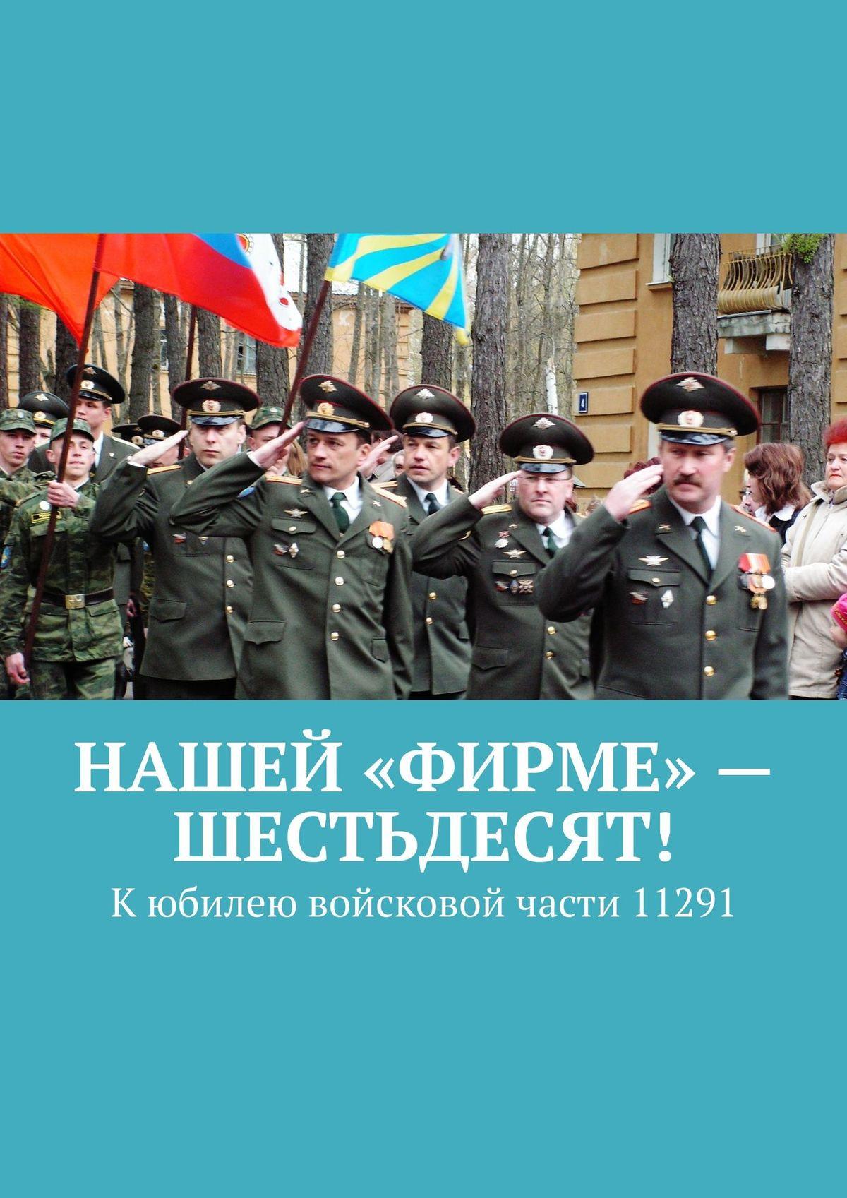 В. Б. Броудо Нашей «Фирме» – шестьдесят! Кюбилею войсковой части 11291