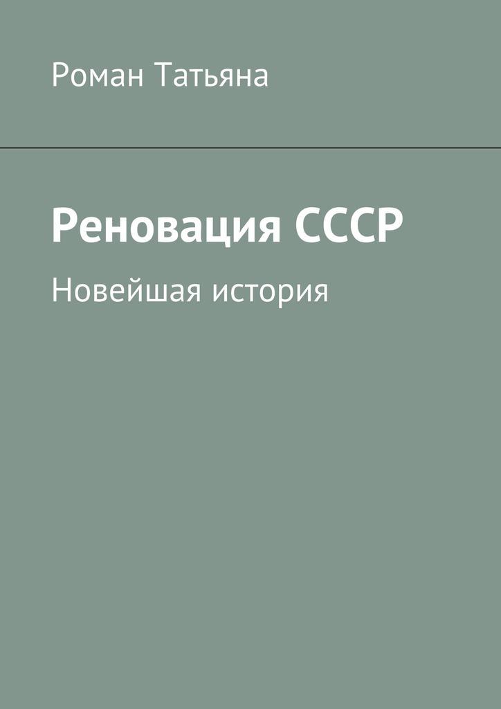Роман Татьяна РеновацияСССР. Новейшая история недорого