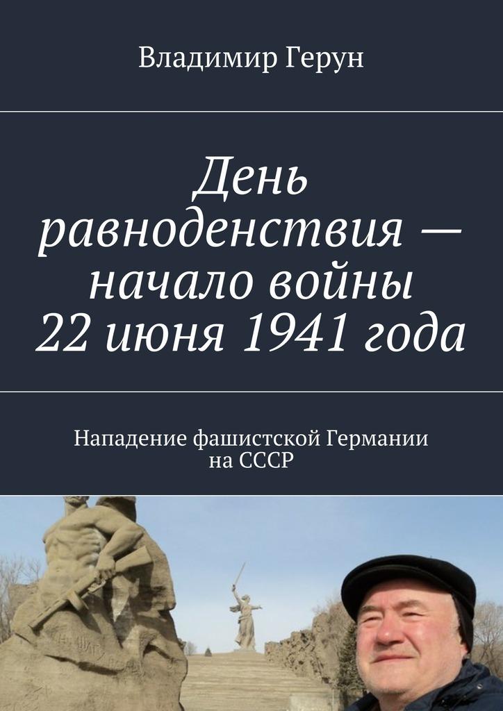Владимир Герун День равноденствия– начало войны 22июня 1941года. Нападение фашистской Германии наСССР владимир герун под москвой в1941