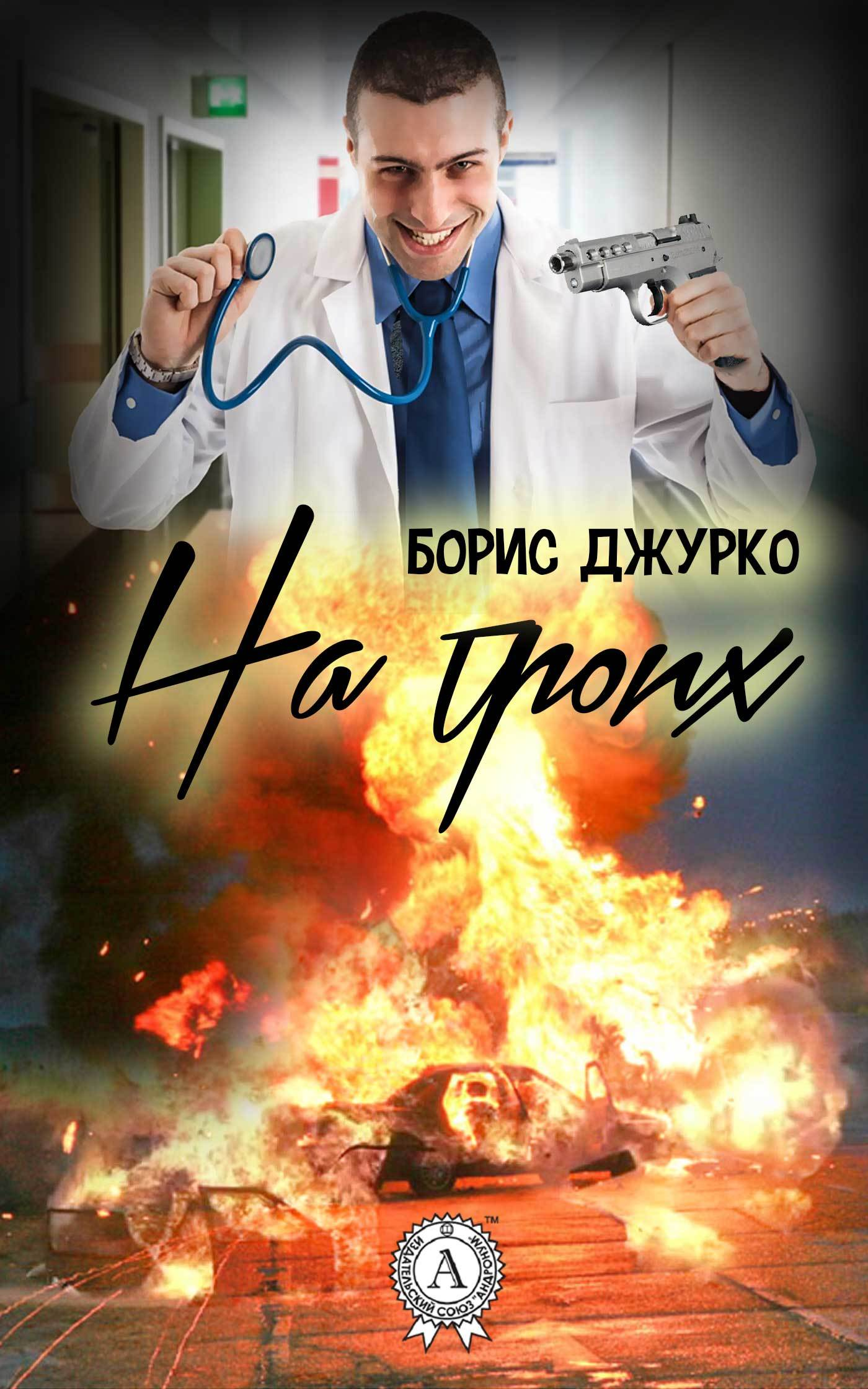 Борис Джурко На троих купероз на теле