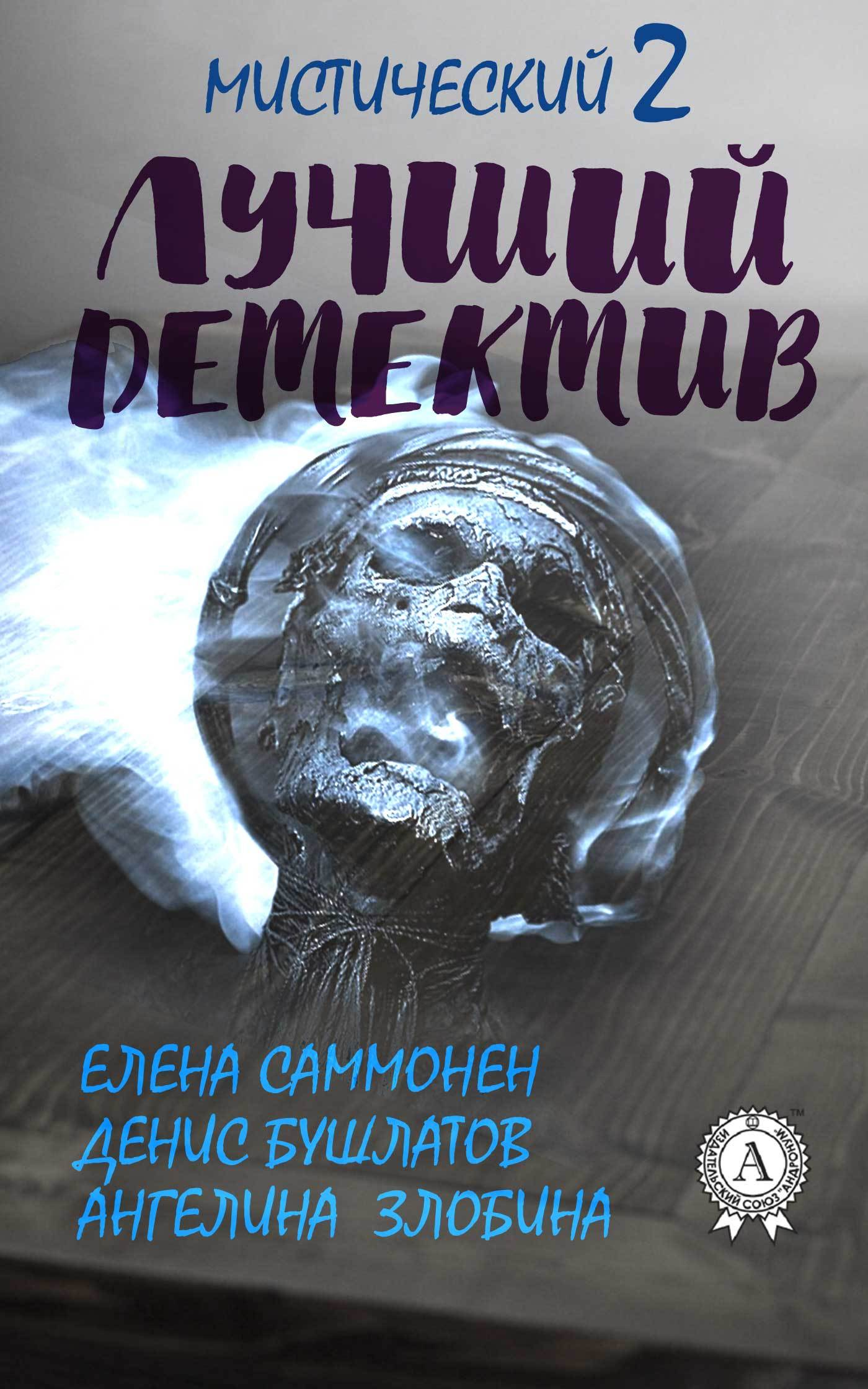 Ангелина Злобина Лучший мистический детектив – 2