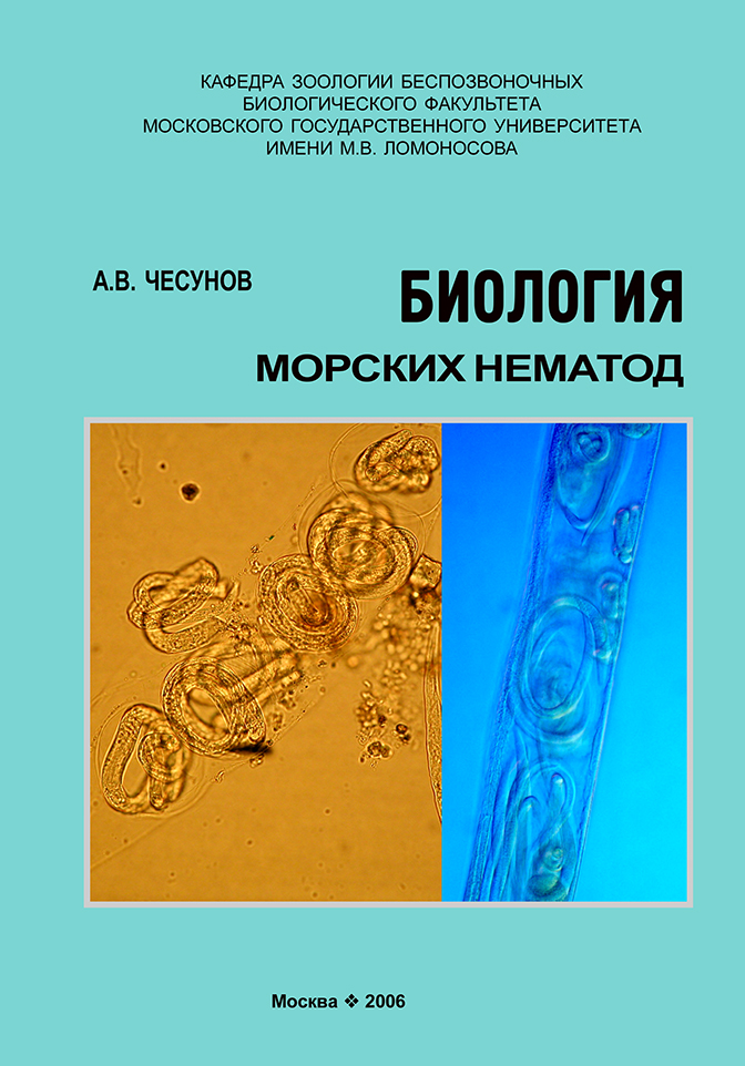 А. В. Чесунов Биология морских нематод бады здоровье и красота а нематод для внутренней гигиены противогельминтный