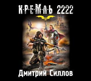 Дмитрий Силлов Кремль 2222. Юг силлов дмитрий кремль 2222 север